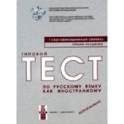 Типовые тесты по русскому языку как иностранному. Первый сертификационный уровень. Общее владение. Второй вариант+CD