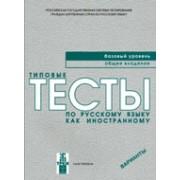 Типовые тесты по русскому языку как иностранному. Базовый уровень. Общее владение. Варианты+ СD