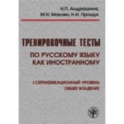 Тренировочные тесты по русскому языку как иностранному : I сертификационный уровень : общее владение.