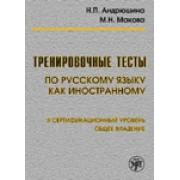 Тренировочные тесты по русскому языку как иностранному. II уровень. Книга + DVD