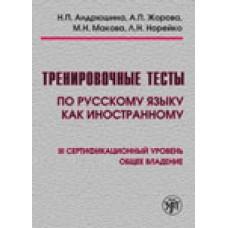 Тренировочные тесты по русскому языку как иностранному. III сертификационный уровень. Общее владение. (Книга + 1DVD)