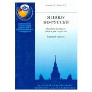 Беляева Г.В., Нахабина М.М. Я пишу по-русски. Пособие по письму. Базовый уровень