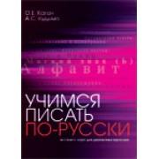 Учимся писать по-русски : экспресс-курс для двуязычных взрослых.