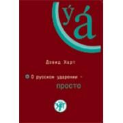 О русском ударении — просто. Книга + 1 CD