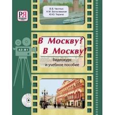 В Москву? В Москву!: Видеокурс и учебное пособие