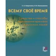 Всему свое время Средства и способы выражения времени в русском языке