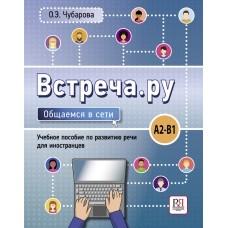 Встреча.ру. Общаемся в сети: Учебное пособие по развитию речи для иностранцев