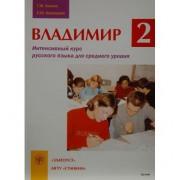 Владимир-2. Интенсивный курс русского языка для среднего уровня.