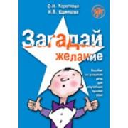 Загадай желание. Пособие по развитию речи для изучающих русский язык как иностранный +CD