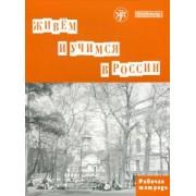 Живём и учимся в России. Рабочая тетрадь.