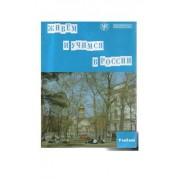 Живём и учимся в России. Учебное пособие по русскому языку для иностранных учащихся (I уровень)+CD