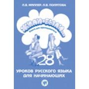 Жили-были… 28 уроков русского языка для начинающих : книга для преподавателя.