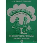 Жили-были... 12 уроков русского языка. Базовый уровень. Рабочая тетрадь.
