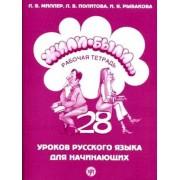 Жили-были... 28 уроков русского языка для начинающих. Рабочая тетрадь.