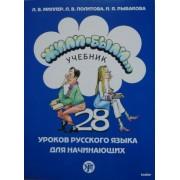 Жили-были... 28 уроков русского языка для начинающих. Учебник.