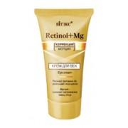 Retinol+Mg.Крем для век