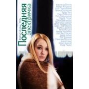 DVD Последняя электричка (сериал, 8 серий)